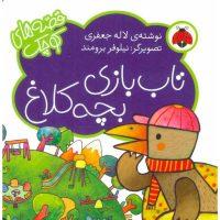 کتاب قصه های کوچک تاب بازی بچه کلاغ