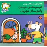 کتاب شیمو 38 شیمو،کادو،خیابان با دوستای مهربان