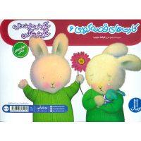 کارت های قصه گویی 6 خرگوش خوشحال،خرگوش غمگین