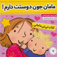 کتاب نی نی مامانی 7 مامان جون دوستت دارم!