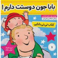 کتاب نی نی بابایی 1 بابا جون دوستت دارم!