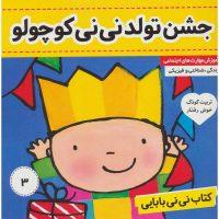 کتاب نی نی بابایی 3 جشن تولد نی نی کوچولو