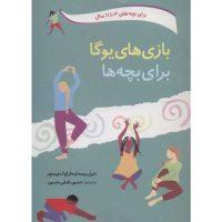 کتاب بازی های یوگا برای بچه ها