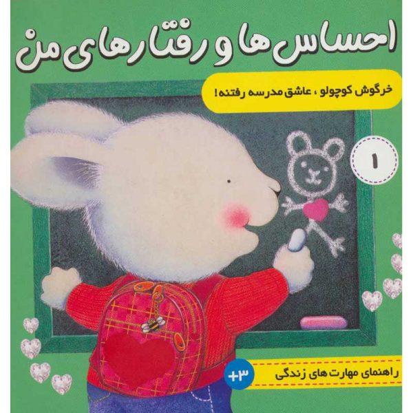 کتاب احساس ها و رفتارهای من 1 خرگوش کوچولو عاشق مدرسه رفتنه
