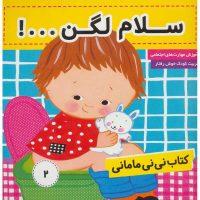 کتاب نی نی مامانی 2 سلام لگن...!