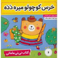 کتاب نی نی مامانی 6 خرس کوچولو میره دَدَه