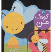 کتاب کودک من، باغچه