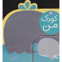 کتاب کودک من، دریا