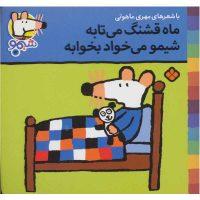 کتاب شیمو 13 ماه قشنگ می تابه شیمو می خواد بخوابه