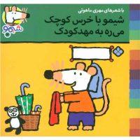 کتاب شیمو 14 شیمو با خرس کوچک می ره به مهد کودک