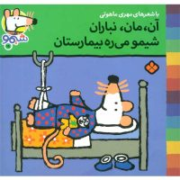 کتاب شیمو 15 آن،مان،نباران شیمو می ره بیمارستان