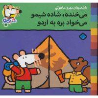 کتاب شیمو 22 می خنده،شاده شیمو می خواد بره به اردو