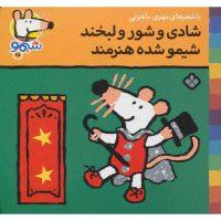 کتاب شیمو 25 شادی و شور و لبخند شیمو شده هنرمند
