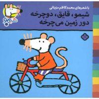 کتاب شیمو 29 شیمو،قایق،دوچرخه دور زمین می چرخه