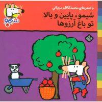 کتاب شیمو 30 شیمو،پایین و بالا تو باغ آرزوها