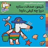 کتاب شیمو 35 شیمو،صدف،ستاره دریا چه کیفی داره