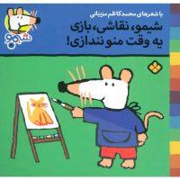 کتاب شیمو 28 شیمو،نقاشی،بازی یه وقت منو نندازی