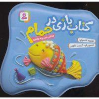 کتاب بازی در حمام ماهی من چه ماهه