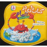 کتاب بازی در حمام چه چنگی داره خرچنگ