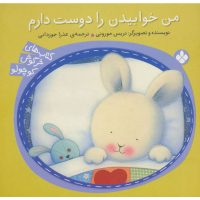 کتاب خرگوش کوچولو: من خوابیدن را دوست دارم
