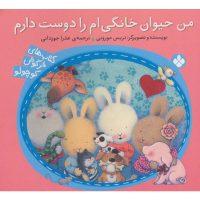 کتاب خرگوش کوچولو: من حیوان خانگی ام را دوست دارم