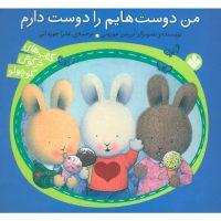 کتاب خرگوش کوچولو: من مدرسه دوست هایم را دوست دارم