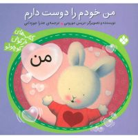 کتاب خرگوش کوچولو: من خودم را دوست دارم
