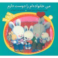 کتاب خرگوش کوچولو: من خانواده ام را دوست دارم