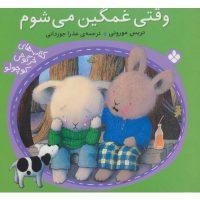 کتاب خرگوش کوچولو: وقتی غمگین می شوم