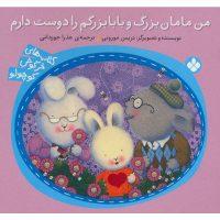 کتاب خرگوش کوچولو: من مامان بزرگ و بابابزرگم را دوست دارم