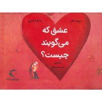 کتاب عشق که میگویند چیست؟