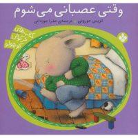 کتاب خرگوش کوچولو: وقتی عصبانی می شوم