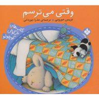 کتاب خرگوش کوچولو: وقتی می ترسم