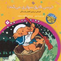 کتاب خرسی قایق سواری میکند!