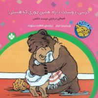 کتاب خرسی دوستت دارم، همین جوری که هستی!