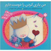 کتاب خرگوش کوچولو: من بازی کردن را دوست دارم