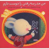 کتاب خرگوش کوچولو: من مدرسه رفتن را دوست دارم