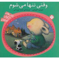 کتاب خرگوش کوچولو: وقتی تنها می شوم