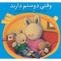 کتاب خرگوش کوچولو: وقتی دوستم دارند