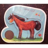پازل کودک چوبی دوتکه اسب