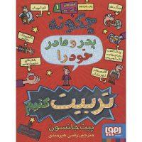 کتاب قصههای باپدرومادر ۱