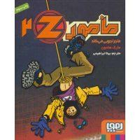 کتاب مامور Z دو