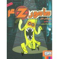 کتاب مامور Z چهار