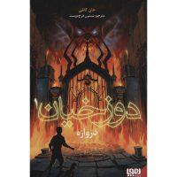 کتاب دوزخیان 1 دروازه