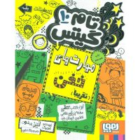 کتاب تام گیتس 10
