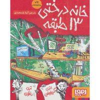 کتاب داستانهای خانهدرختی 1