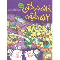 کتاب داستانهای خانهدرختی 4
