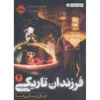 کتاب فرزندان تاریکی ۴