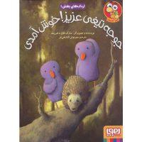 کتاب اردکهای بنفش ۱