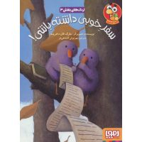 کتاب اردکهای بنفش ۳